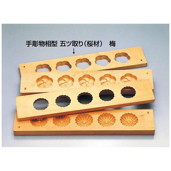 【送料無料】 遠藤商事 手彫物相型 五ツ取り (サクラ材)梅 <BBT29>