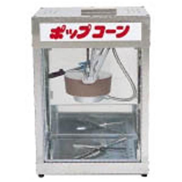 【送料無料】 朝日産業 ポップコーンマシーン POP-4F <GPT05>