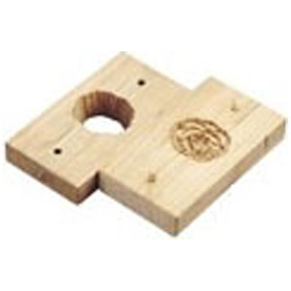 【送料無料】 遠藤商事 手彫物相型(上生菓子用) ボタン <WBT29>
