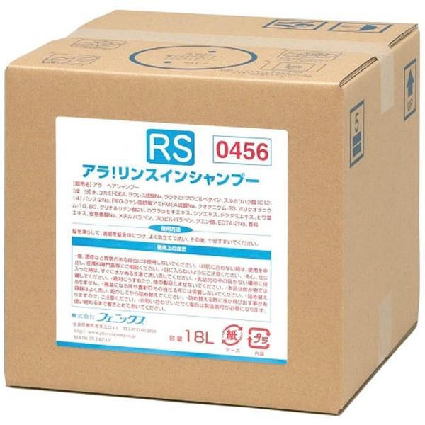 【送料無料】 ニイタカ フェニックス アラ!リンスインシャンプー 18L(コック付) <ZSY6501>