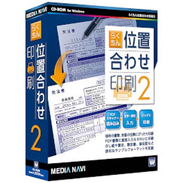 【送料無料】 メディアナビゲーション 〔Win版〕 らくちん位置合わせ印刷 2 ≪5ライセンスパック≫