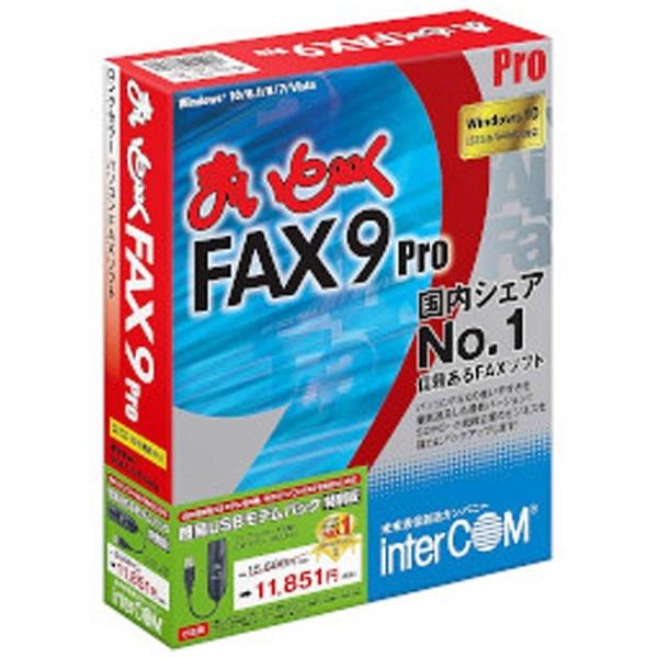 【送料無料】 インターコム 〔Win版〕 まいと~く FAX 9 Pro 簡易USBモデムパック ≪特別版≫