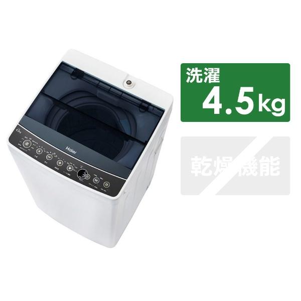 【標準設置費込み】 ハイアール Haier JW-C45A-K 全自動洗濯機 Joy Series ブラック [洗濯4.5kg /乾燥機能無 /上開き][JWC45A] [一人暮らし 単身 単身赴任 新生活 家電]