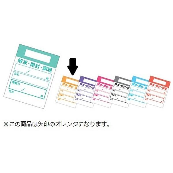 【送料無料】 アオト印刷 キッチンペッタ(100枚綴・100冊入) ウィークリー オレンジ <XPT4102>