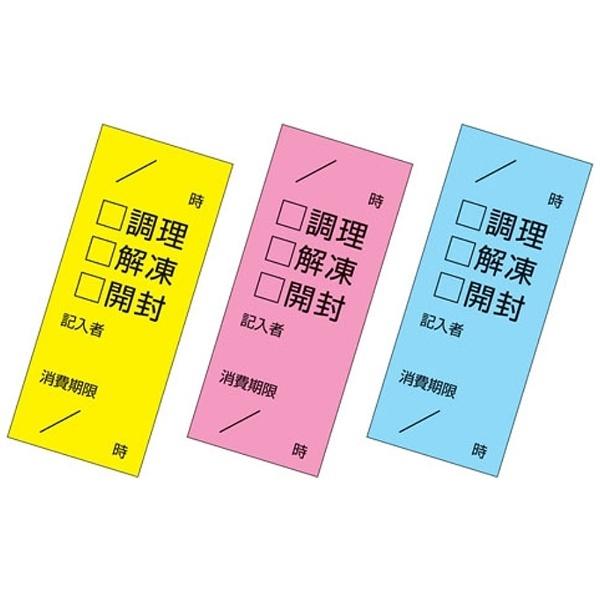 【送料無料】 アオト印刷 キッチンペッタ チェックふせん3色セット (100枚綴・100セット入) <XPT4001>