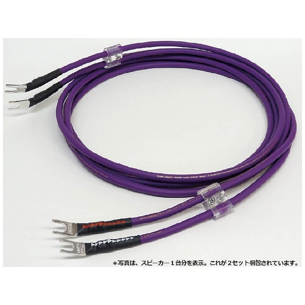 【送料無料】 NANOTEC 2.5mスピーカーケーブル(2本1組)SP777WYT2.5