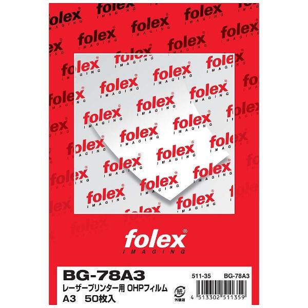 【送料無料】 フォーレックス BG78A3 レーザー用OHPフィルム A3(50) 0.175mm