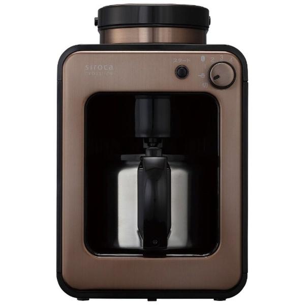 【送料無料】 SIROCA シロカ 全自動コーヒーメーカー 「siroca crossline」(4杯分) SC-A131CB カッパーブラウン[SCA131CB]