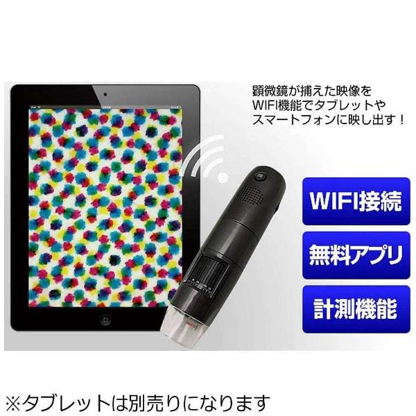 【送料無料】 スリーアールシステム WIFI接続 ワイヤレスデジタル顕微鏡 3RWM401WIFI【最高倍率200倍】