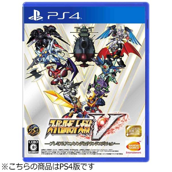【送料無料】 バンダイナムコエンターテインメント スーパーロボット大戦V -プレミアムアニメソング&サウンドエディション-(期間限定生産版)【PS4ゲームソフト】