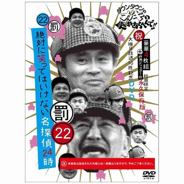 【送料無料】 ソニーミュージックマーケティング ダウンタウンのガキの使いやあらへんで!!(祝)大晦日放送10回記念DVD初回限定永久保存版(22)(罰)絶対に笑ってはいけない名探偵24時 【DVD】