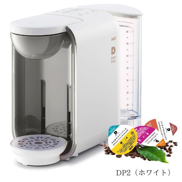【送料無料】 UCC上島珈琲 DP2 カプセル式コーヒーメーカー ホワイト[DP2]