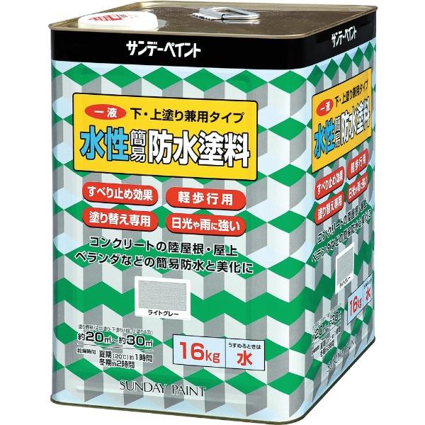 【送料無料】 サンデーペイント サンデーペイント 一液水性簡易防水塗料 16kg ライトグレー 269938