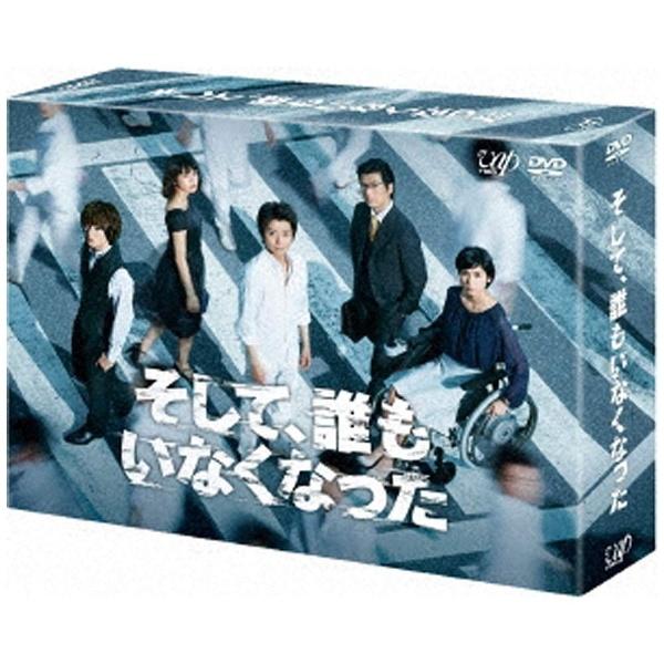 【送料無料】 バップ そして、誰もいなくなった DVD-BOX 【DVD】