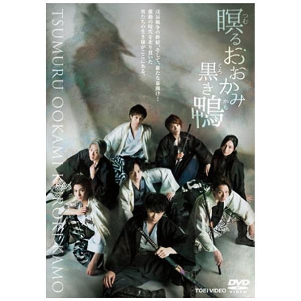 【送料無料】 東映ビデオ 瞑るおおかみ黒き鴨 【DVD】
