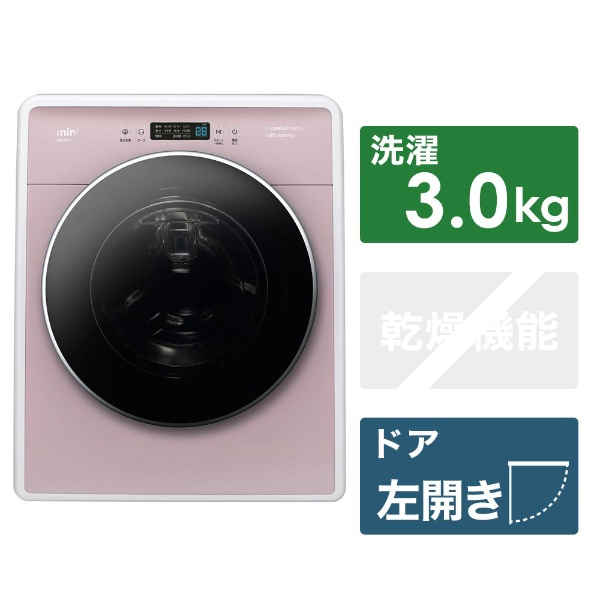 【標準設置費込み】 DAEWOO 大宇 DW-D30A-P 全自動洗濯機 ピンク [洗濯3.0kg /乾燥機能無 /左開き]