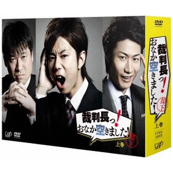 【送料無料】 バップ 裁判長っ! おなか空きました! DVD-BOX 上巻 豪華版(初回限定生産) 【DVD】