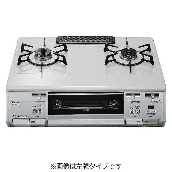 【送料無料】 リンナイ 【プロパンガス用】 ガステーブル 「ワンピーストップ」(右強) RT63WH5T-VR LP