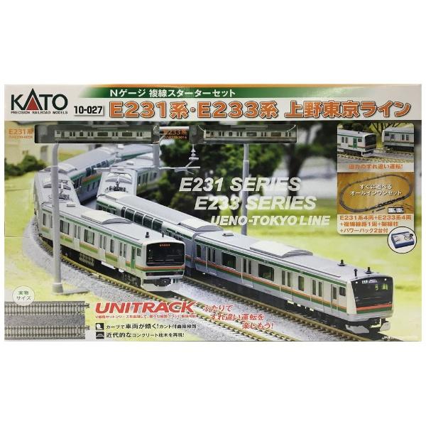 【送料無料】 KATO 【Nゲージ】10-027 E231系・E233系 上野東京ライン複線スターターセット
