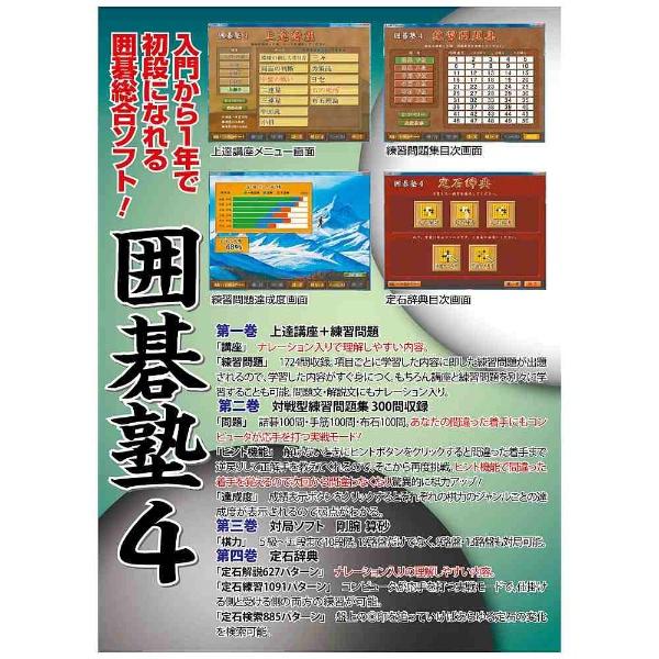 【送料無料】 マグノリア 〔Win版〕囲碁塾4