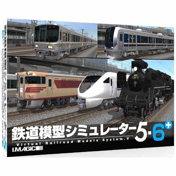 【送料無料】 アイマジック 〔Win版〕鉄道模型シミュレーター5-6+