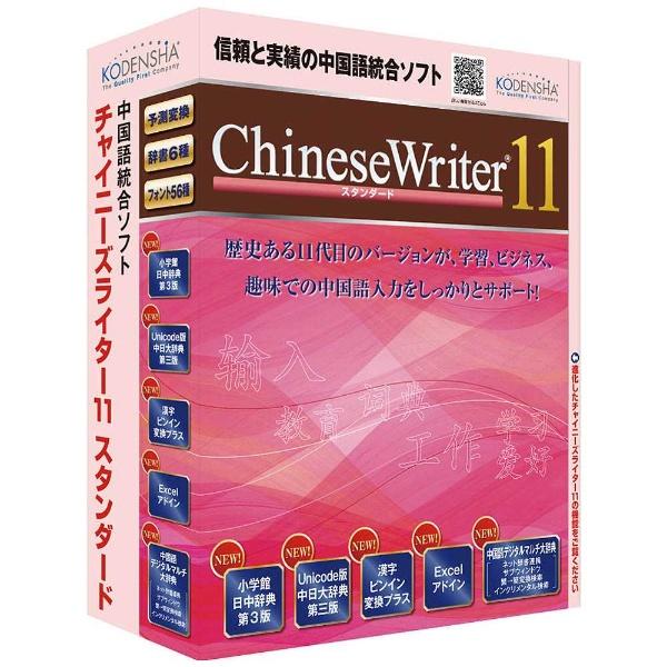 【送料無料】 高電社 〔Win版〕ChineseWriter11 スタンダード アカデミック