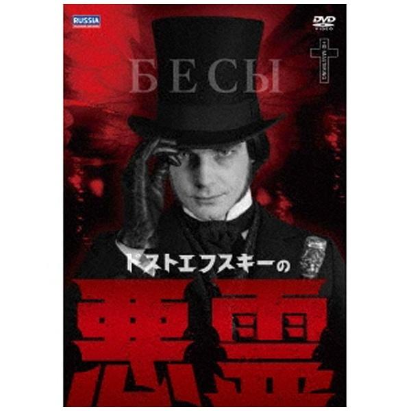 【送料無料】 アイ・ヴィー・シー ドストエフスキーの悪霊 【DVD】