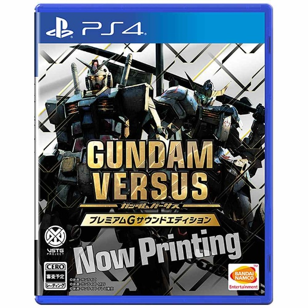 【送料無料】 バンダイナムコエンターテインメント GUNDAM VERSUS プレミアムGサウンドエディション【PS4ゲームソフト】