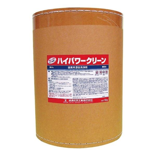 【送料無料】 信濃化学工業 酸素系漂白洗浄剤 ハイパワークリーン 16kg <JHI0602>