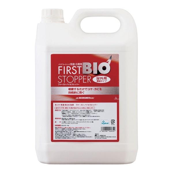【送料無料】 大一産業 ファースト バイオストッパー屋外用(持続型除菌・防カビ・防コケ剤) 5L濃縮タイプ <JBI0303>