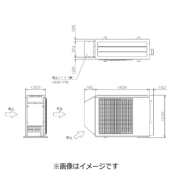 【送料無料】 三菱 Mitsubishi Electric 吸込フード (横) AGJS-13S[AGJS13S]