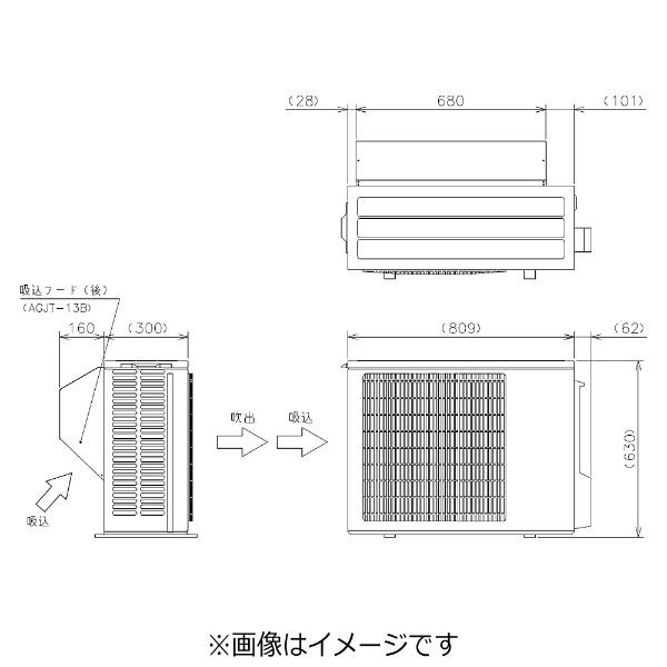 【送料無料】 三菱 Mitsubishi Electric 吸込フード (後) AGJT-13B[AGJT13B]