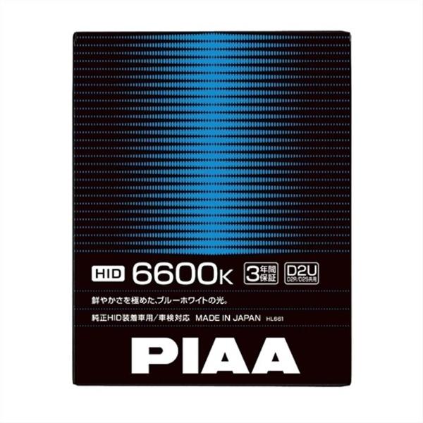 【送料無料】 PIAA 純正交換HIDバルブ 【6600K】 D2U (D2R/D2S共用)  12・24V 2個入 HL661[HL661]