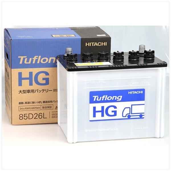 【送料無料】 日立化成 大型車用バッテリーTuflong HG  GH 85D26L 【メーカー直送・代金引換不可・時間指定・返品不可】