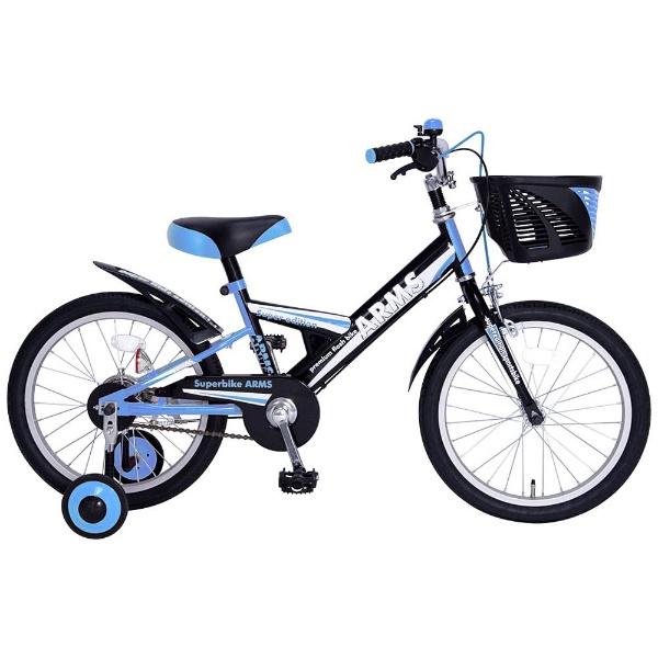 【送料無料】 タマコシ 18型 幼児用自転車 アームスキッズ18(ブルー/シングル)【組立商品につき返品不可】 【代金引換配送不可】