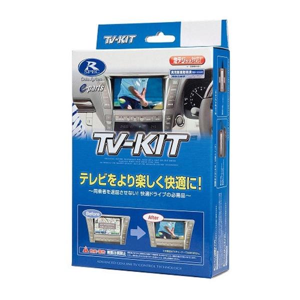 【送料無料】 データシステム テレビキット TTA550