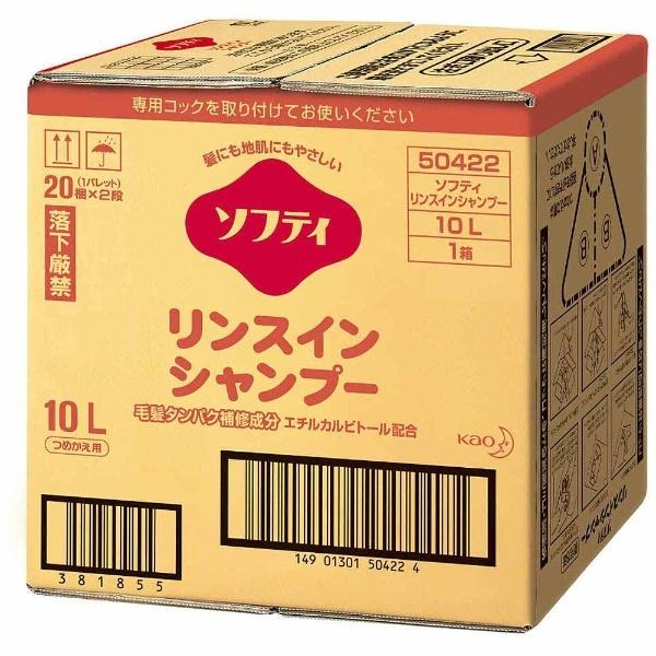【送料無料】 花王 Kao ソフティ リンスインシャンプー 10L バッグインボックスタイプ
