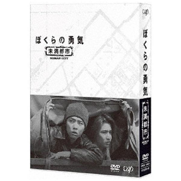 【送料無料】 バップ ぼくらの勇気 未満都市 DVD-BOX 【DVD】