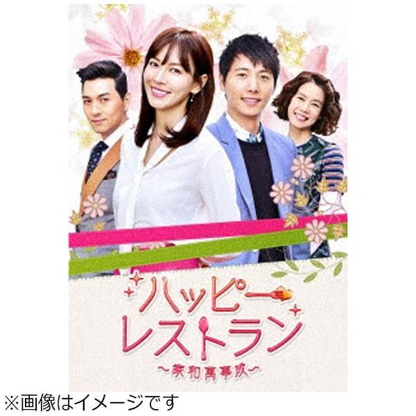 【送料無料】 ハピネット ハッピー・レストラン ~家和萬事成~ DVD-BOX 1 【DVD】