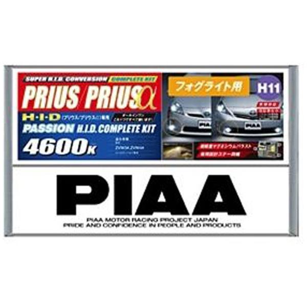 【送料無料】 PIAA HIDコンプリートキット 【パッション 4600K トヨタ プリウス専用】 フォグライトH11用 HH400B