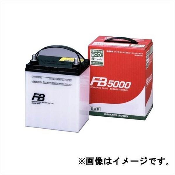 【送料無料】 古河電池 国産車用バッテリーFB5000 105D31L 【メーカー直送・代金引換不可・時間指定・返品不可】