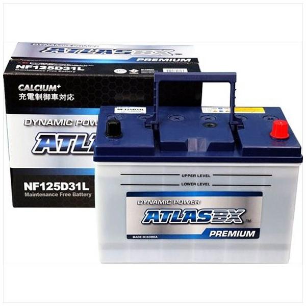 【送料無料】 ATLASBX 国産車用バッテリー 発電制御車対応車対応 AT NF125D31L 【メーカー直送・代金引換不可・時間指定・返品不可】