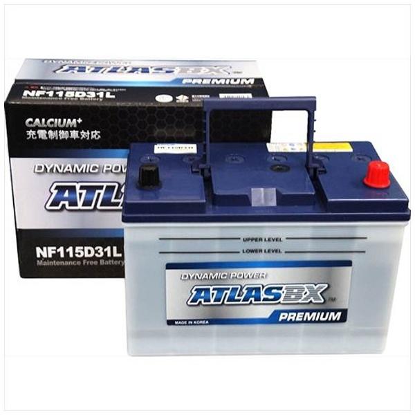 【送料無料】 ATLASBX 国産車用バッテリー 発電制御車対応車対応 AT NF115D31L 【メーカー直送・代金引換不可・時間指定・返品不可】