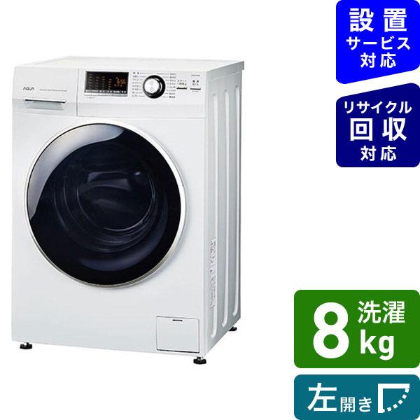 【標準設置費込み】 AQUA アクア AQW-FV800E-W 全自動洗濯機 Hot Water Washing ホワイト [洗濯8.0kg /乾燥機能無 /左開き]