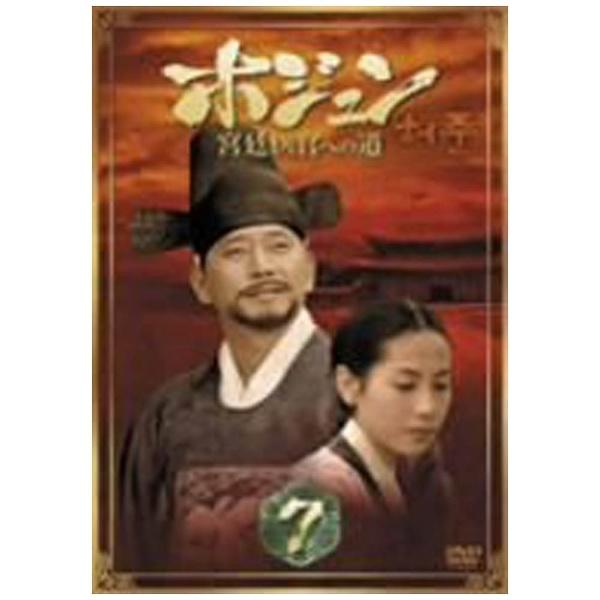 【送料無料】 松竹 ホジュン BOX7 ~宮廷医官への道~ 【DVD】