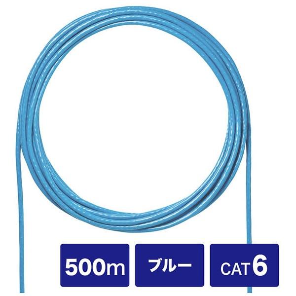 【送料無料】 サンワサプライ 自作用 カテゴリー6 UTP単線LANケーブル (ブルー・500m) KB-C6T-CB500BL
