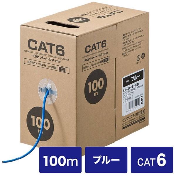 【送料無料】 サンワサプライ CAT6UTP単線ケーブルのみ100m