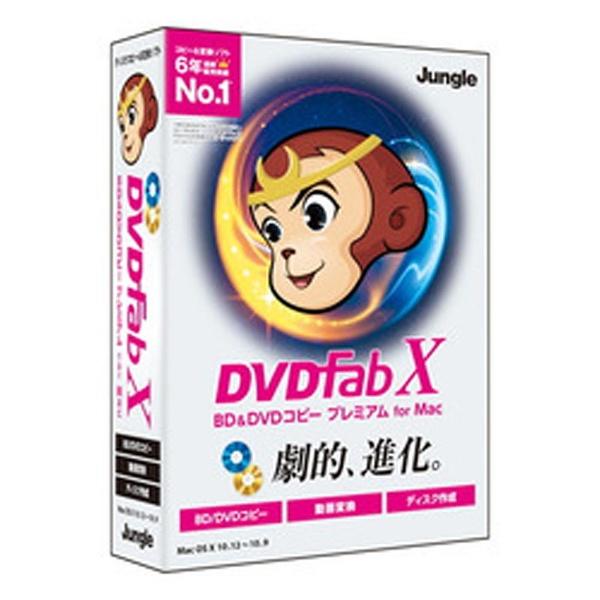 【送料無料】 ジャングル 〔Mac版〕DVDFab X BD&DVDコピープレミアム for Mac