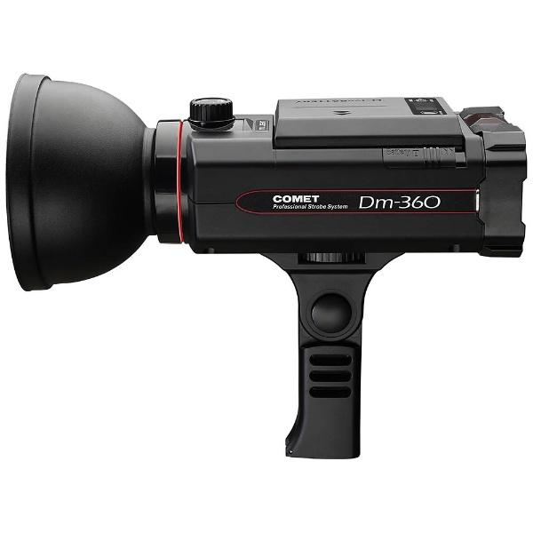 【送料無料】 コメット ワイヤレスモノブロックストロボDm-360[DM360]
