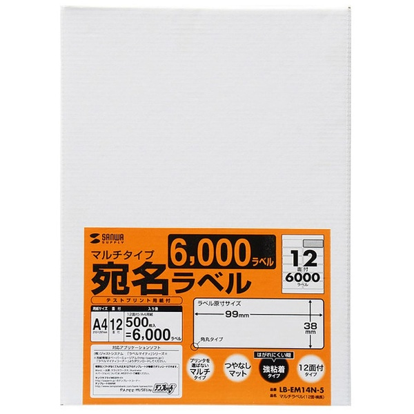 【送料無料】 サンワサプライ マルチラベル(12面・横長) LBEM14N5